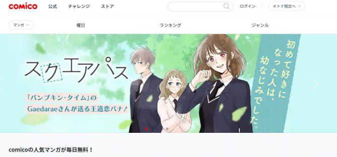 コミコのサイト画像