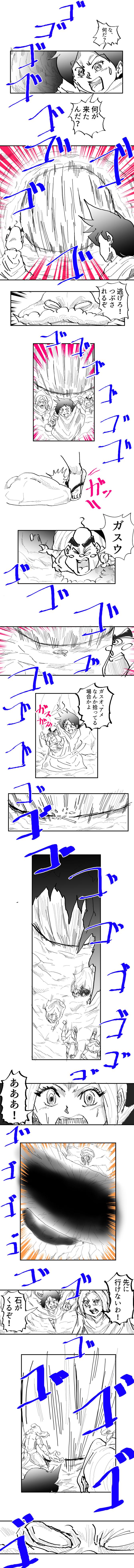 漫画「変身ドクロイド~月世界大戦争編」24話