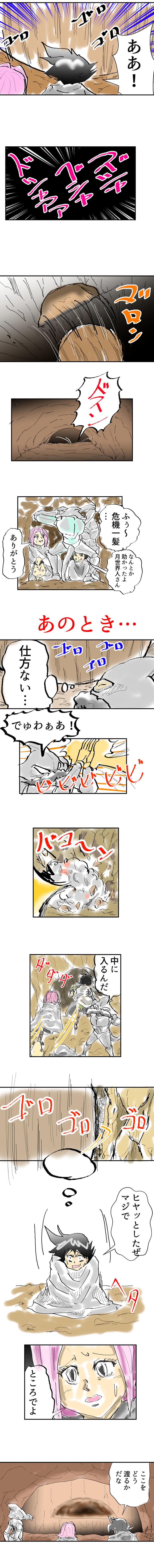 漫画「変身!ドクロイド~月世界大戦争編」25話