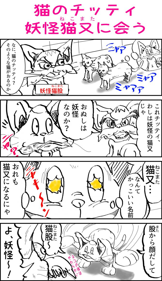 猫,漫画,妖怪