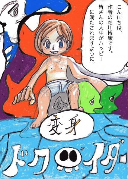 2009年版「変身!ドクロイダー」の表紙イラスト