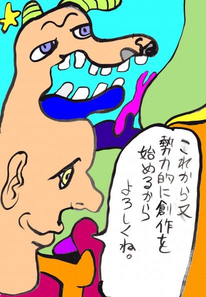 漫画「変身!ドクロイダー」2009年版に載ったイラストカットの画像
