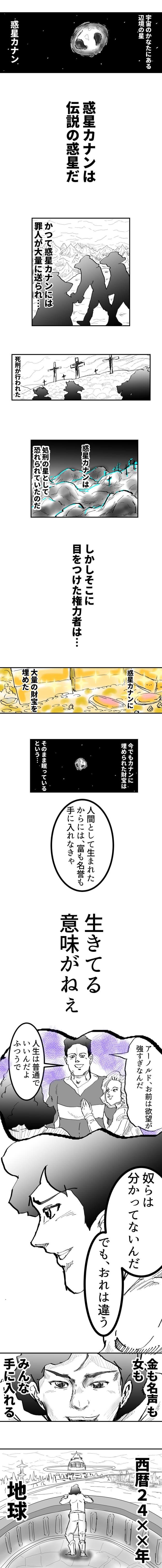 web漫画「惑星カナン」第1話