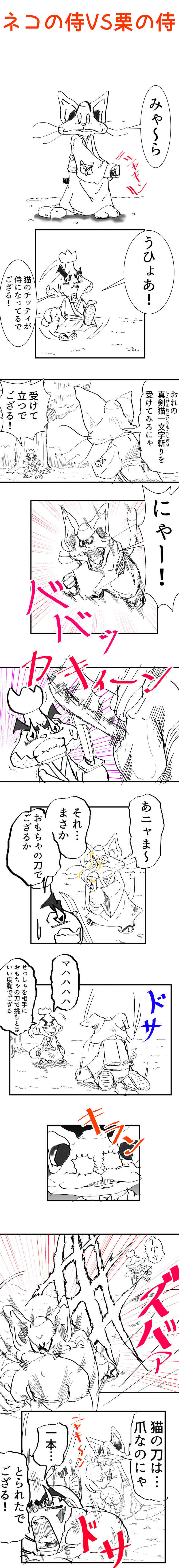 猫,侍,漫画