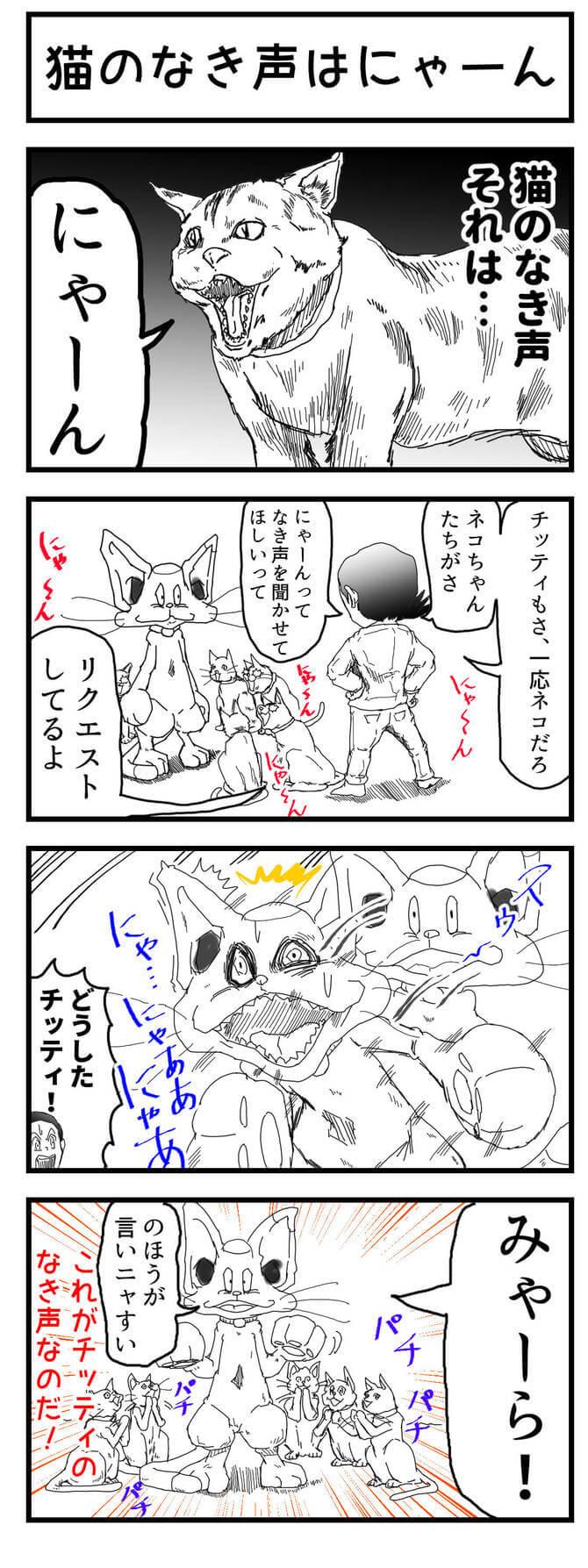 猫,漫画,にゃーん