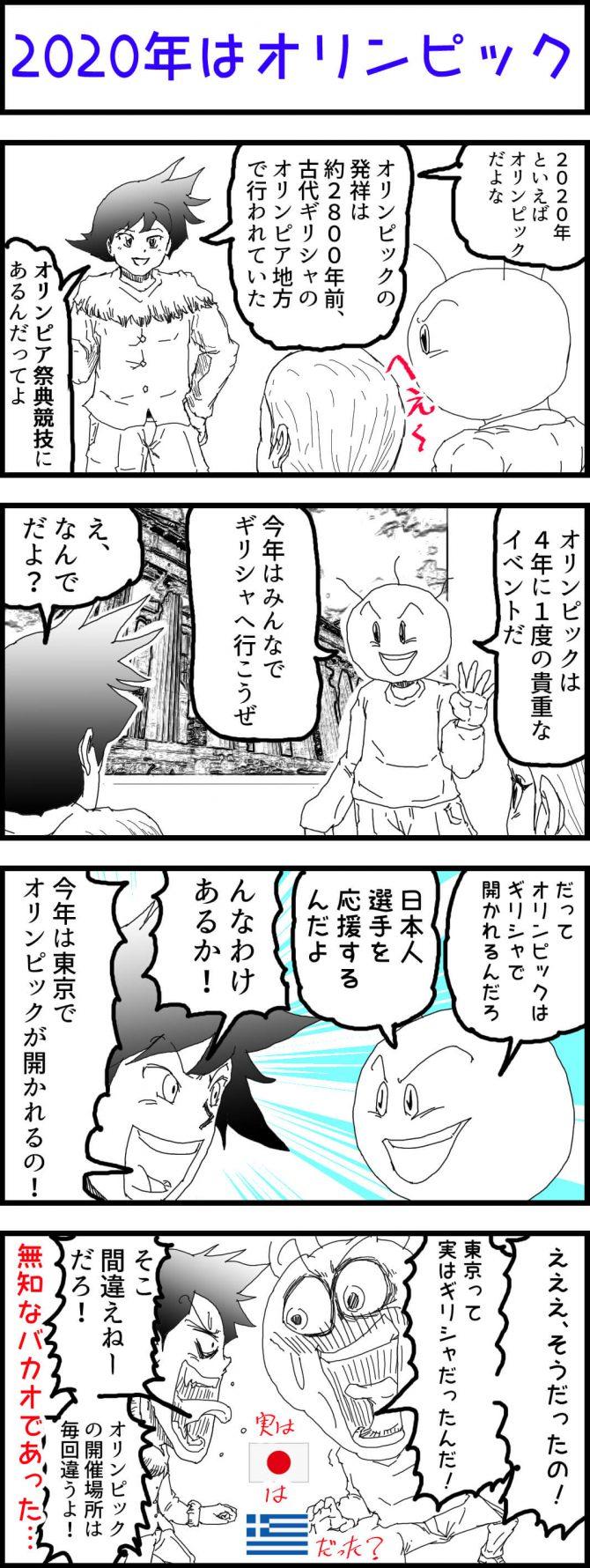 オリンピック,4コマ漫画