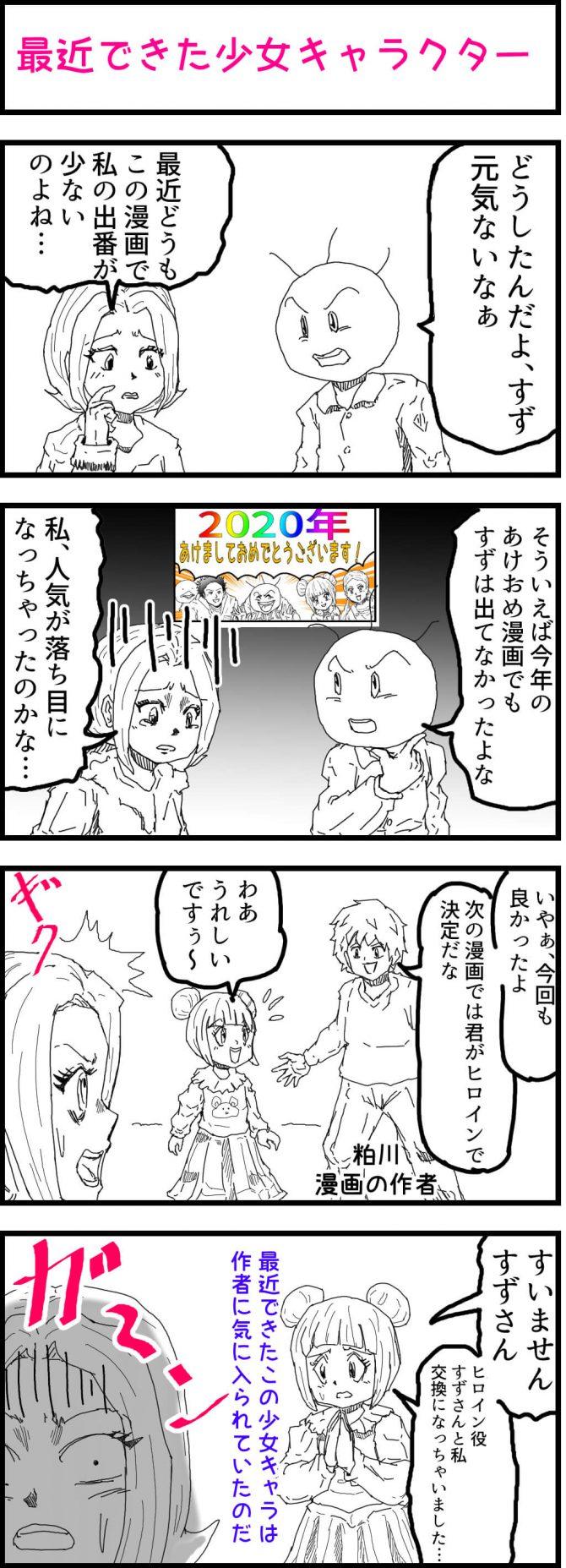漫画,キャラクター,少女