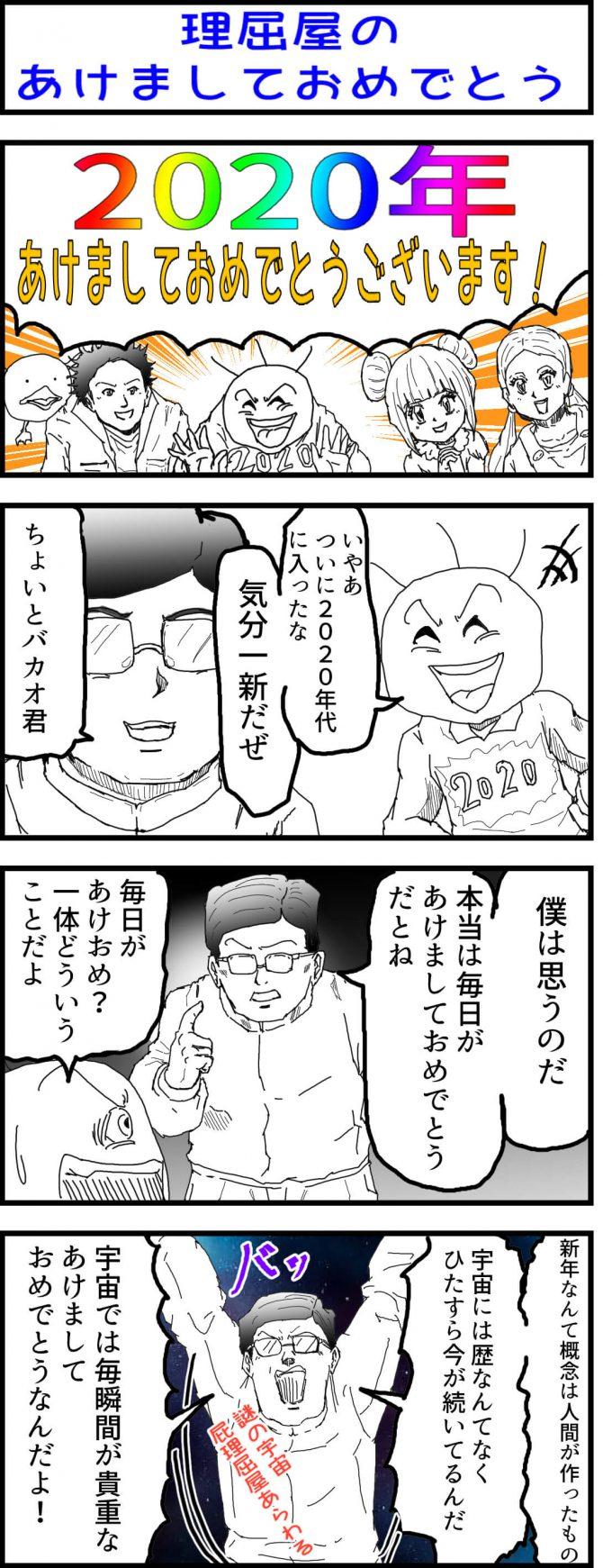 漫画,無料,新年