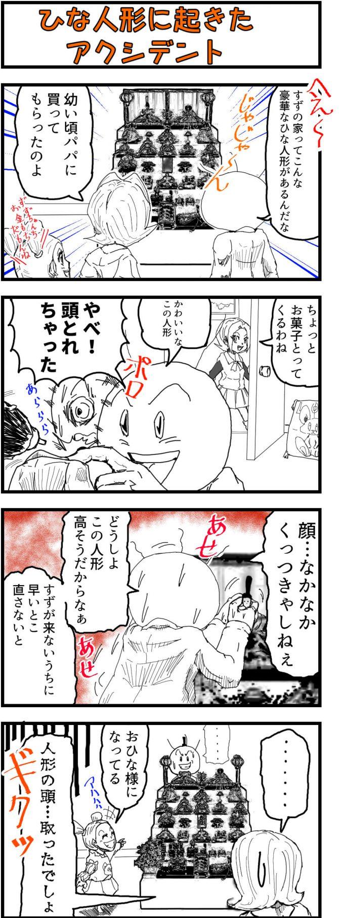 ひな人形,4コマ漫画