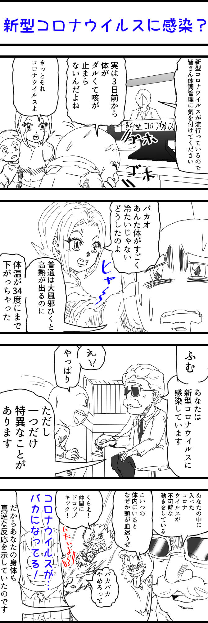 4コマ漫画,インフルエンザ