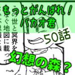 4コマ漫画,森