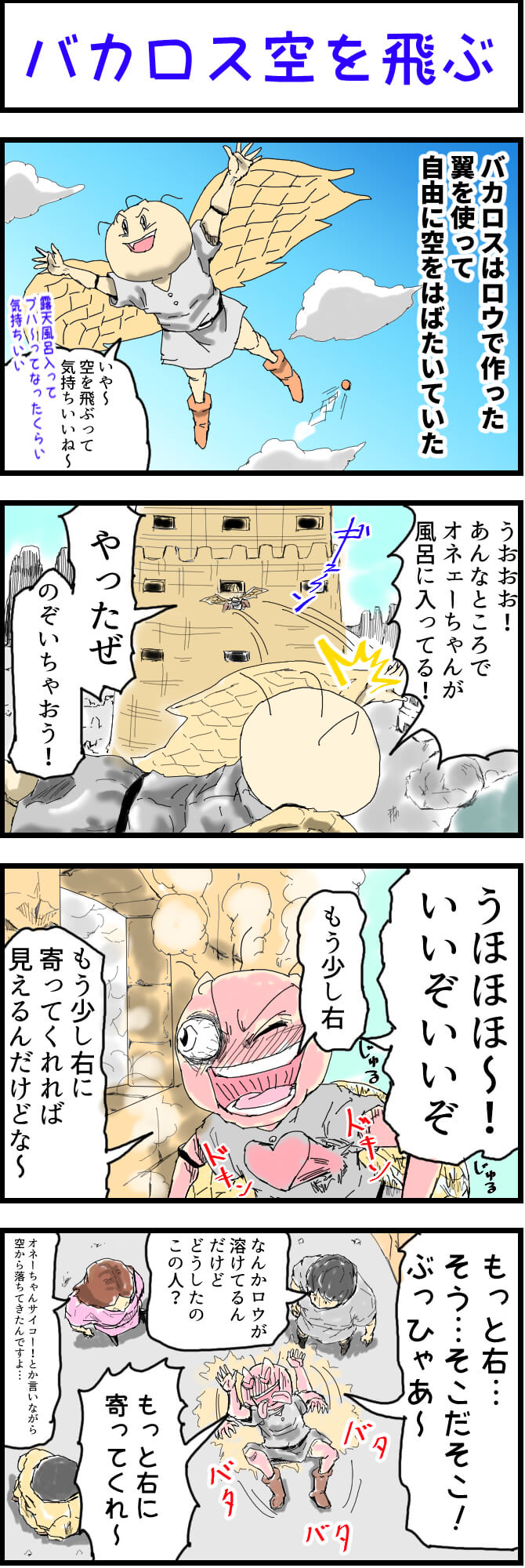 イカロス,4コマ漫画