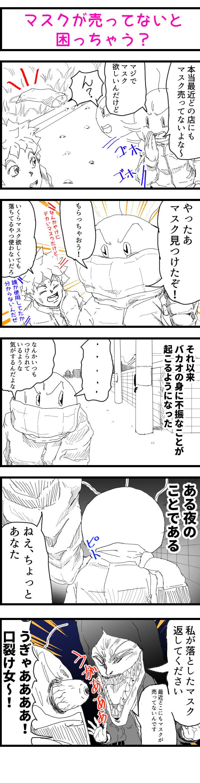 漫画,マスク,風邪