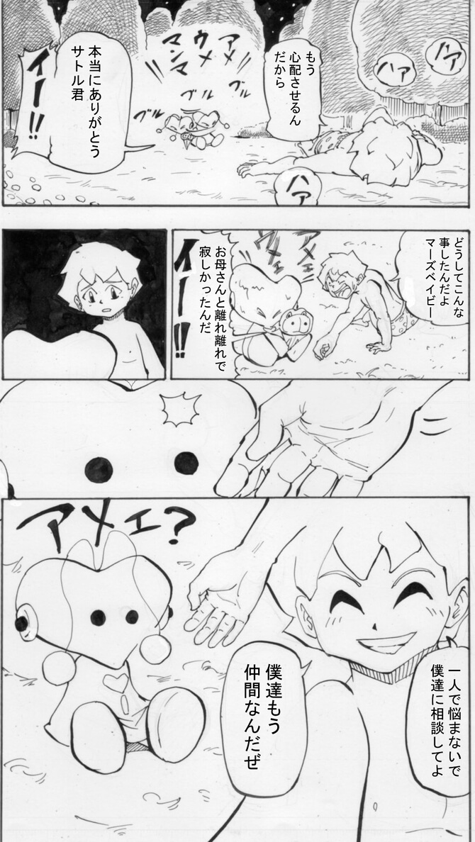 赤ちゃん,宇宙人,漫画