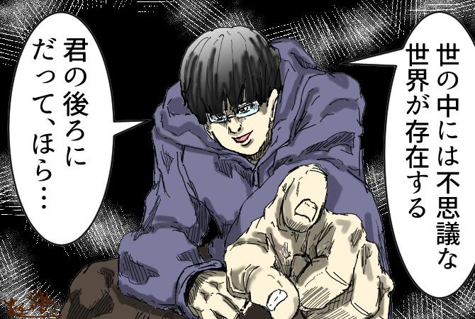 漫画,犬鳴村,キャラクター