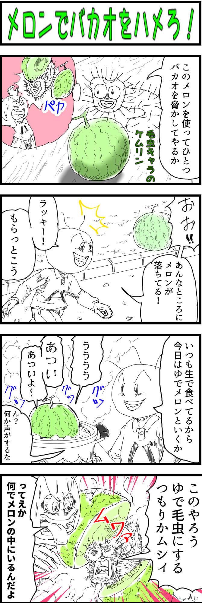 4コマ漫画,メロン