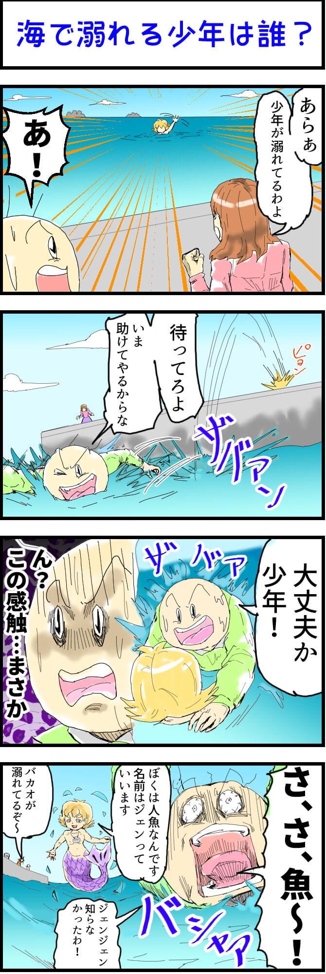 海,4コマ漫画