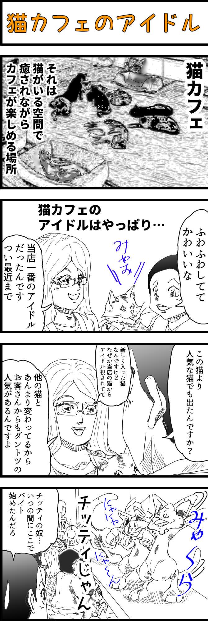 猫カフェ,四コマ漫画