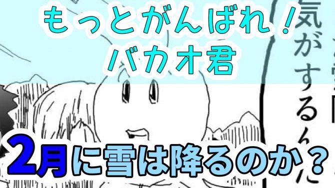雪,4コマ漫画