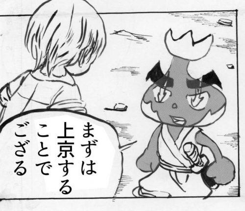 栗のマロロンがいる漫画画像