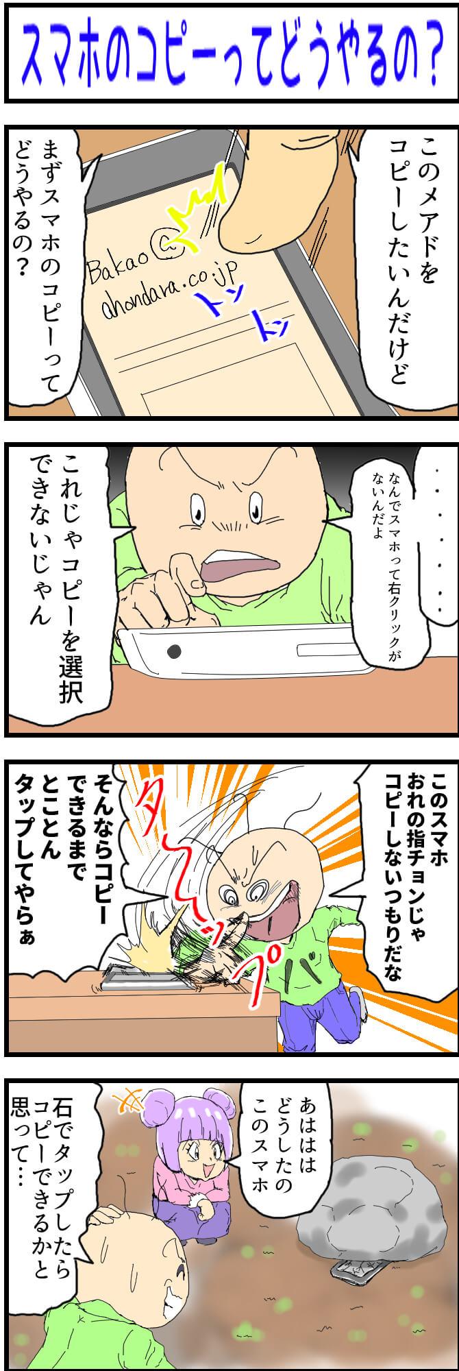 スマホ,4コマ漫画