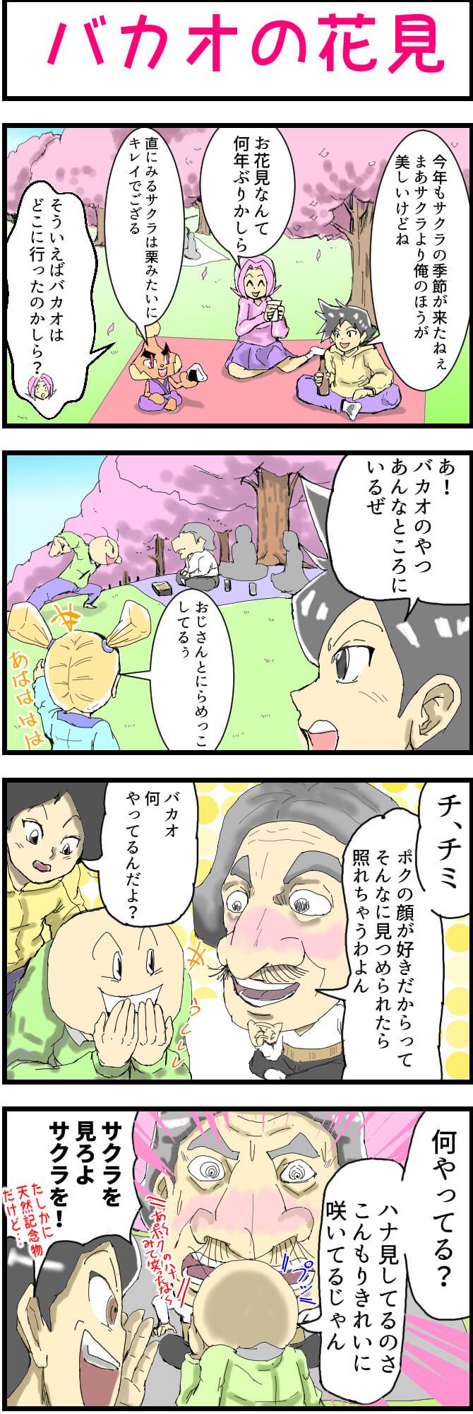 4コマ漫画,お花見