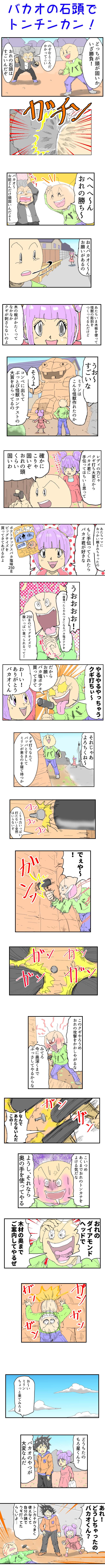 石頭,漫画
