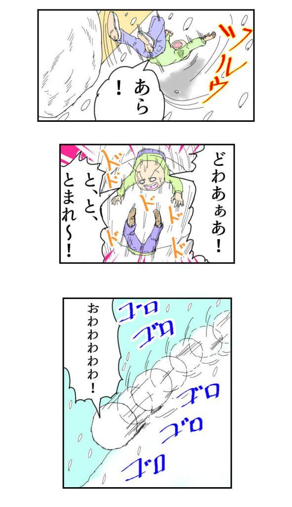 雪だるま,漫画