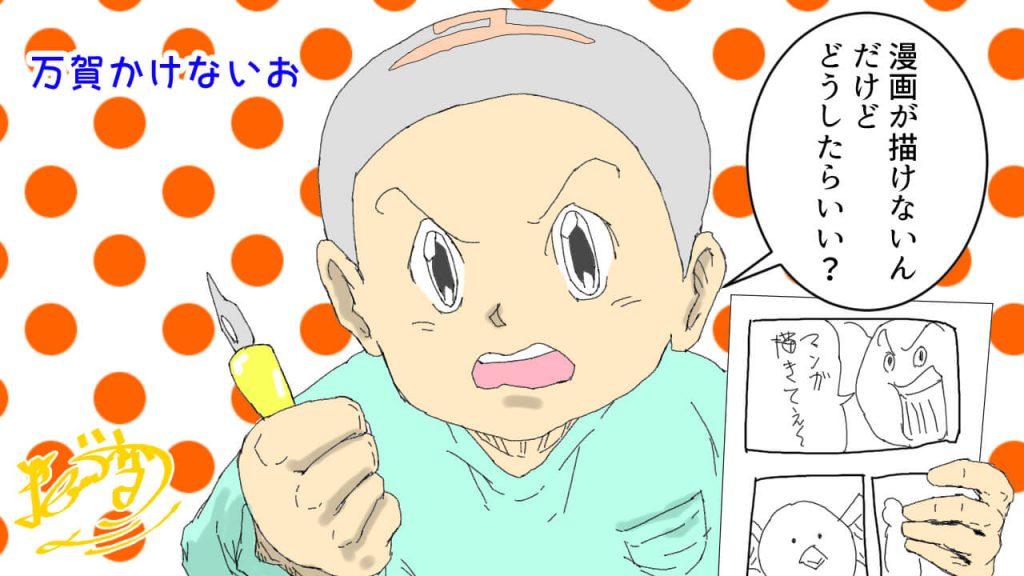 漫画が描けない少年のイラスト