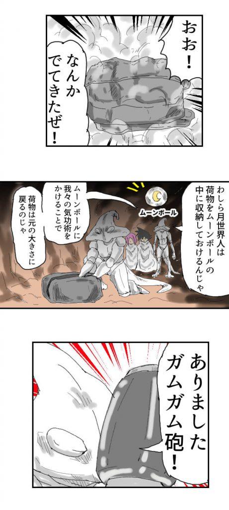 変身ドクロイド,月世界大戦争編,26話