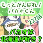 北海道,4コマ漫画