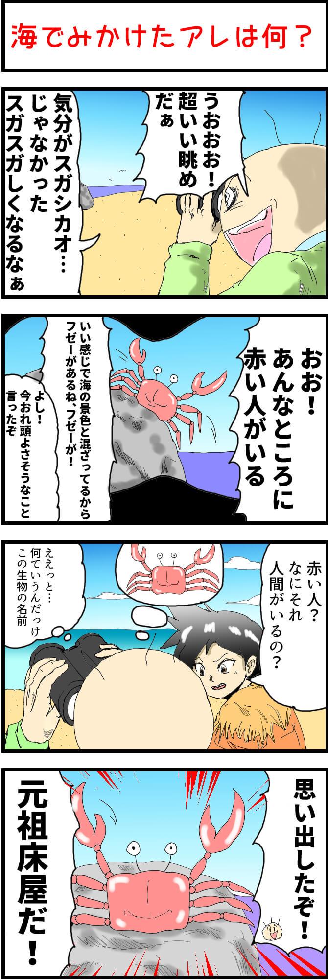 海,漫画,舞台
