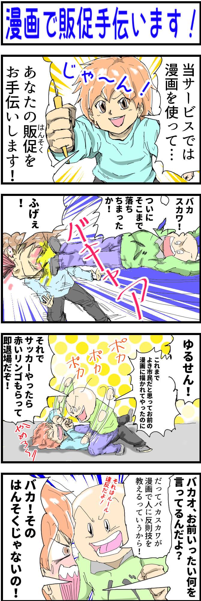 販促,4コマ漫画