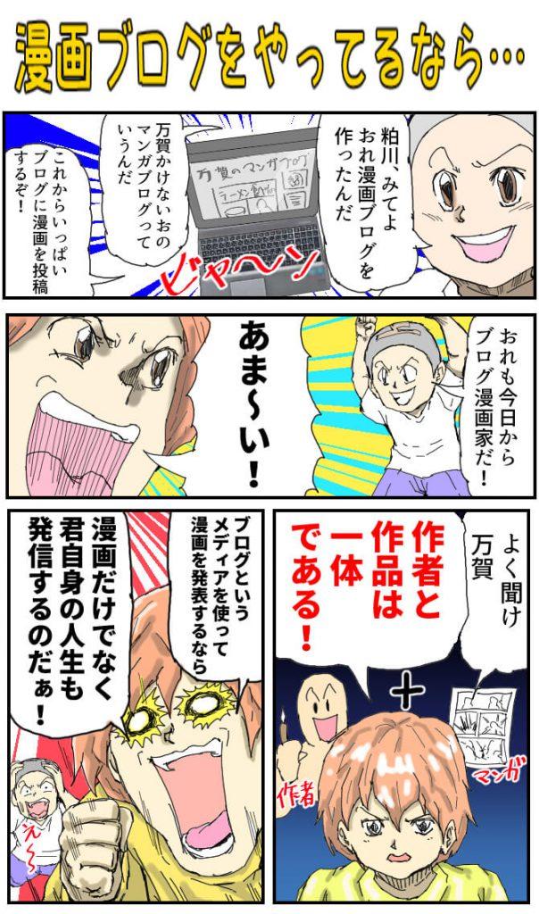 漫画ブログをやる少年の1ページ漫画