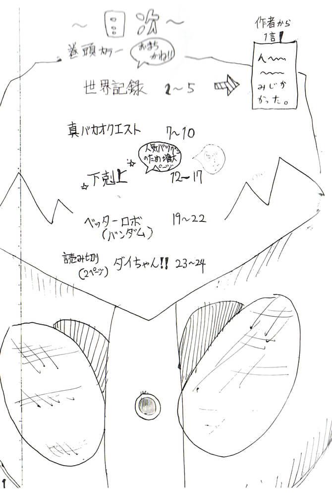 週刊少年ジャスト,4号,真バカオクエスト,4話