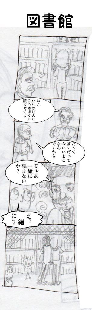 鉛筆,漫画