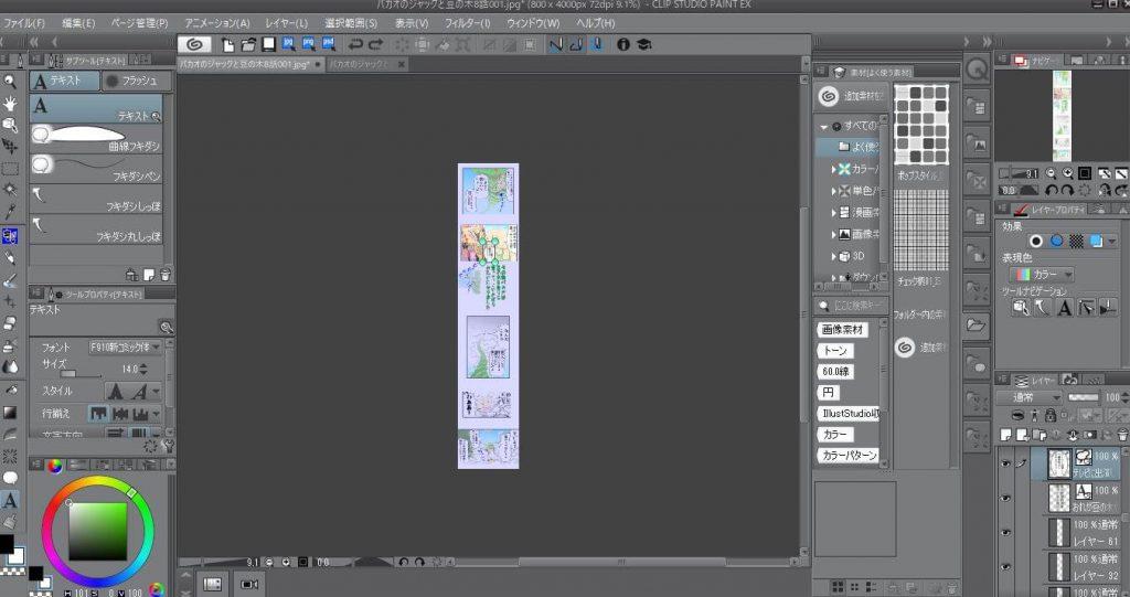 クリップスタジオペイントEXの操作画面