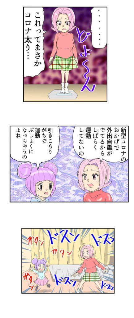 コロナ太り,漫画