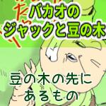 バカオのジャックと豆の木8話サムネイル画像