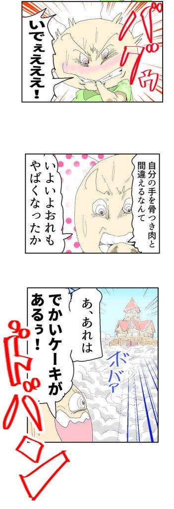 空腹,漫画