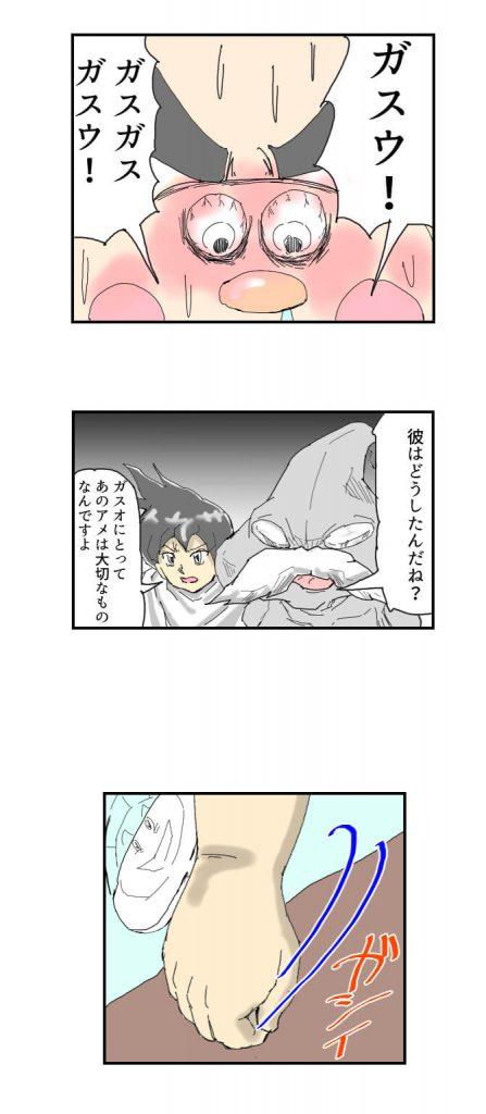 変身ドクロイド,月世界大戦争編,28話