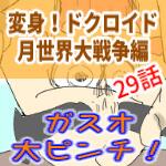 変身ドクロイド,月世界大戦争編,29話