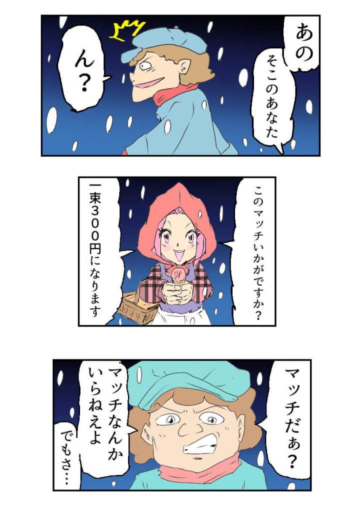 マッチ売りの少女,漫画,2話