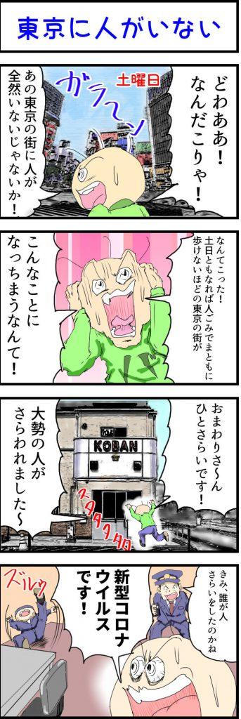 東京に人がいない,漫画