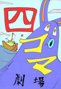 かすかわひろやすの四コマ漫画劇場vol.10の表紙画像
