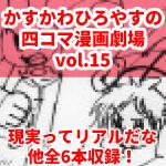 かすかわひろやすの四コマ漫画劇場vol.15サムネイル画像