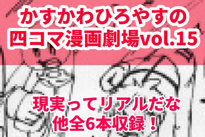 かすかわひろやすの四コマ漫画劇場vol.15表紙画像