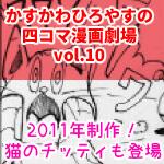 かすかわひろやすの四コマ漫画劇場vol010のサムネイル画像