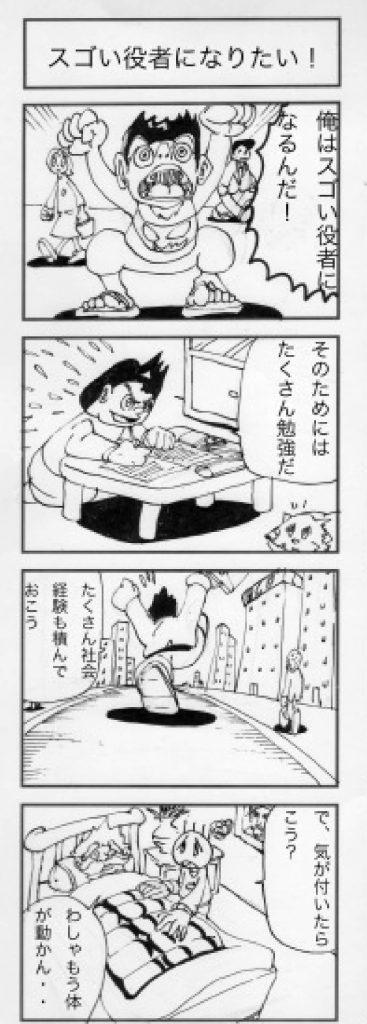 四コマ漫画,役者