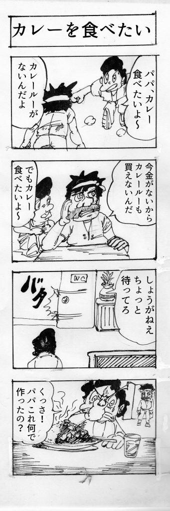 カレーネタの四コマ漫画